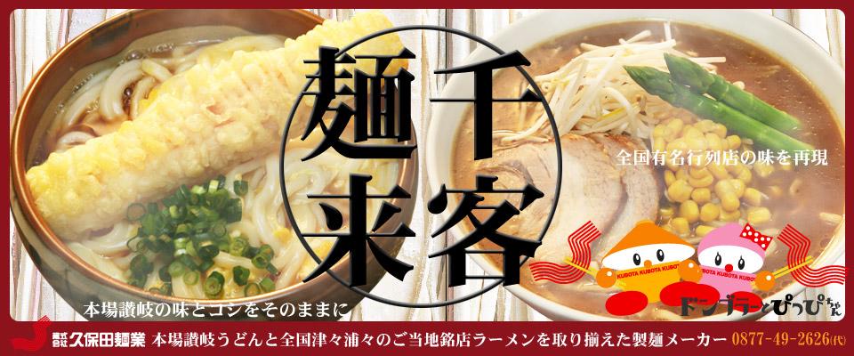 千客麺来・久保田:本場讃岐うどんと全国のご当地ラーメン有名店を取り揃えております。