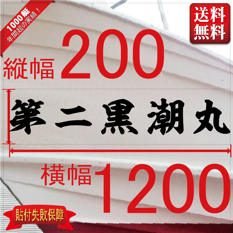■2枚セットがお手元に届くまでの値段です 海神系 セール特別価格 5文字 縦横mm 200x1200 全店販売中 左右舷2枚セット