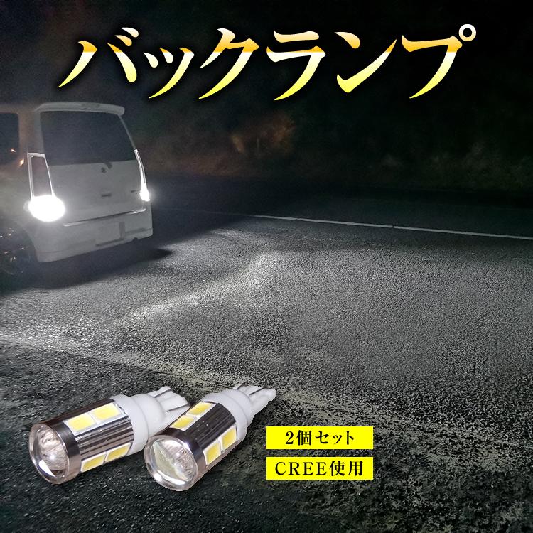 【4個セット】 T16/T10 爆光タイプ Cree LED ホワイト バックランプ バックライト