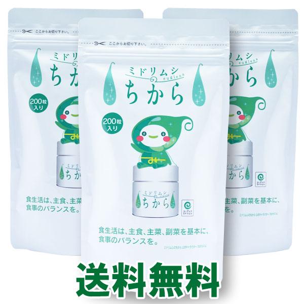 【送料無料】ミドリムシのちから200粒×3袋セット みどりむし ユーグレナ サプリメント 腸内フローラ 腸活