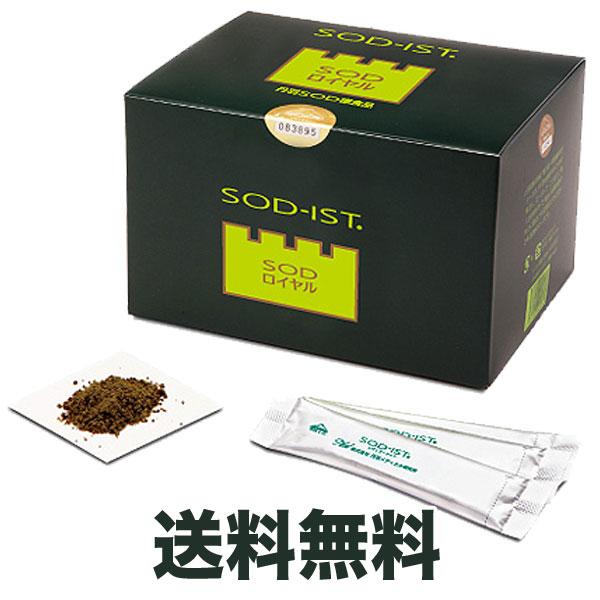 【送料無料】SODロイヤルレギュラータイプ 3g×120包 丹羽メディカル研究所正規販売店 SOD-IST