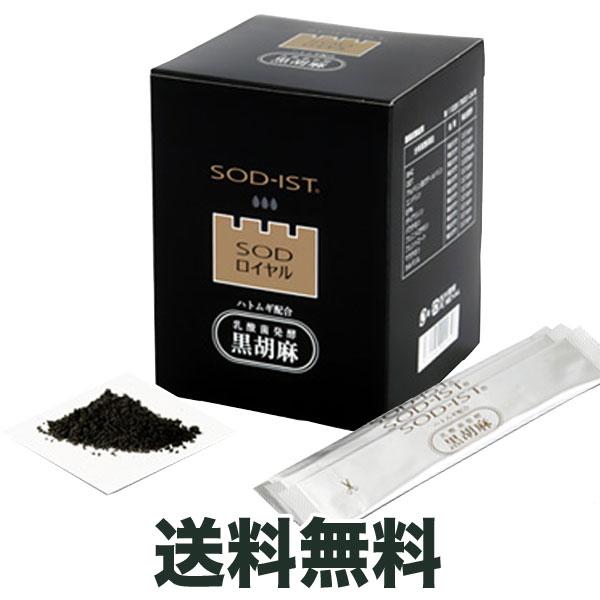 【送料無料】SODロイヤル黒胡麻 3g×60包 丹羽メディカル研究所正規販売店 SOD-IST