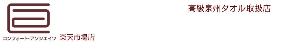 コンフォート・アソシエイツ:高級泉州タオルを取り扱うお店です。