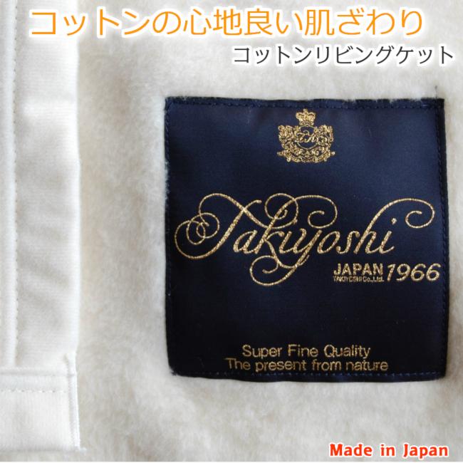 コットンリビングケット 植物性天然素材の優しい肌ざわり ご家庭で洗濯できます 大阪泉州産