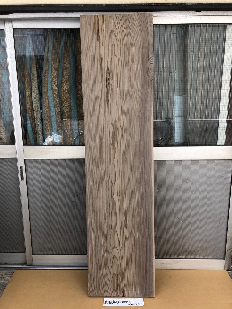 鳥海山の神代杉   長さ約2000mm   幅約470~490mmX厚み約57mm