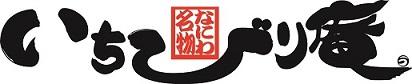 なにわ名物いちびり庵:大阪で400年 大阪の魅力を発信 なにわ名物いちびり庵 お土産・ギフト