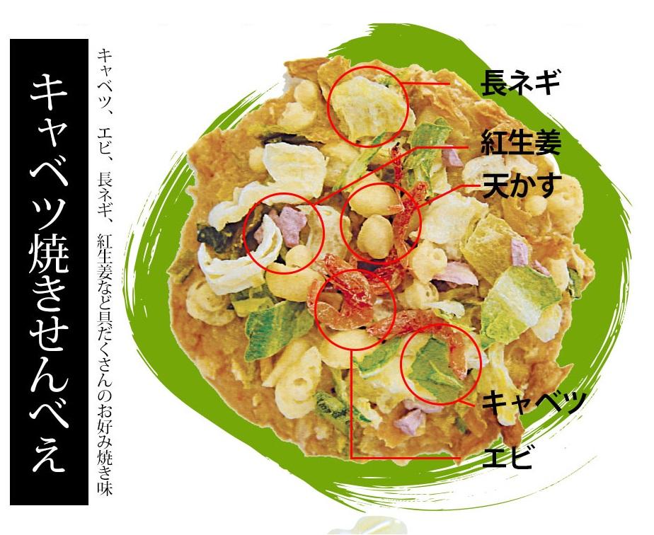 お土産大阪お好み焼きせんべえ30枚入りお好み焼きマヨネーズ味キャベツ味小袋入りリピーター大せんべいあす楽