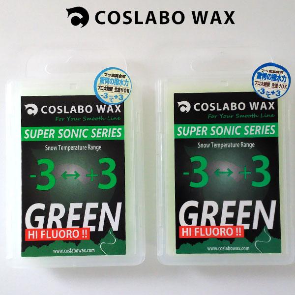 【2個まとめ買いがお得!】COSLABO WAX [ コスラボ ワックス ] [ SUPER SONIC SERIES GREEN ]フッ素高含有 スノーボード 滑走ワックス TOPワックス スノーワックス