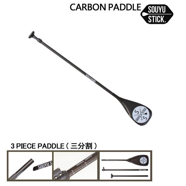 SOUYU STICK 漕遊 2019 ソーユースティック CARBON PADDLE カーボン パドル 3ピース 三分割 サップ SUP スタンドアップパドルボード ソウユウスティック