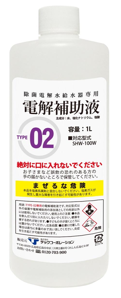 除菌電解水給水器 SHW-100W用の電解補助液です SHW-100Wにお使い頂ける電解補助液 マーケット 選択 送料無料 本品1リットルでご家庭の浴槽4杯分となる約800リットルの電解水を生成できます 1L