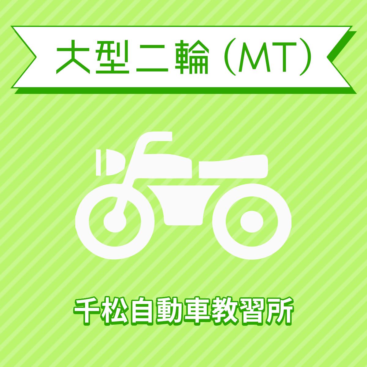 【徳島県徳島市】大型二輪MTコース<免許なし/原付免許所持対象>