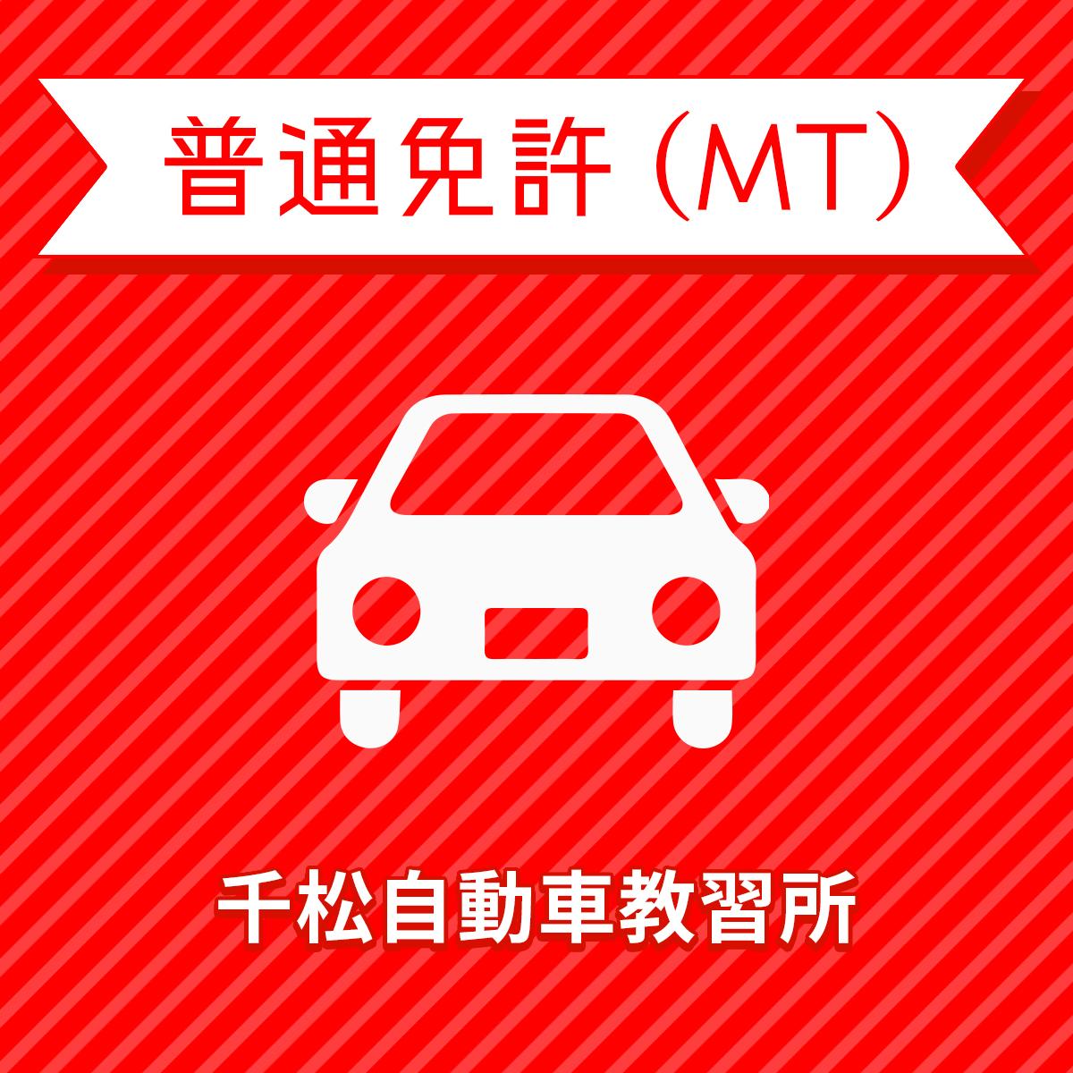【徳島県徳島市】普通車MTコース<免許なし/原付免許所持対象>