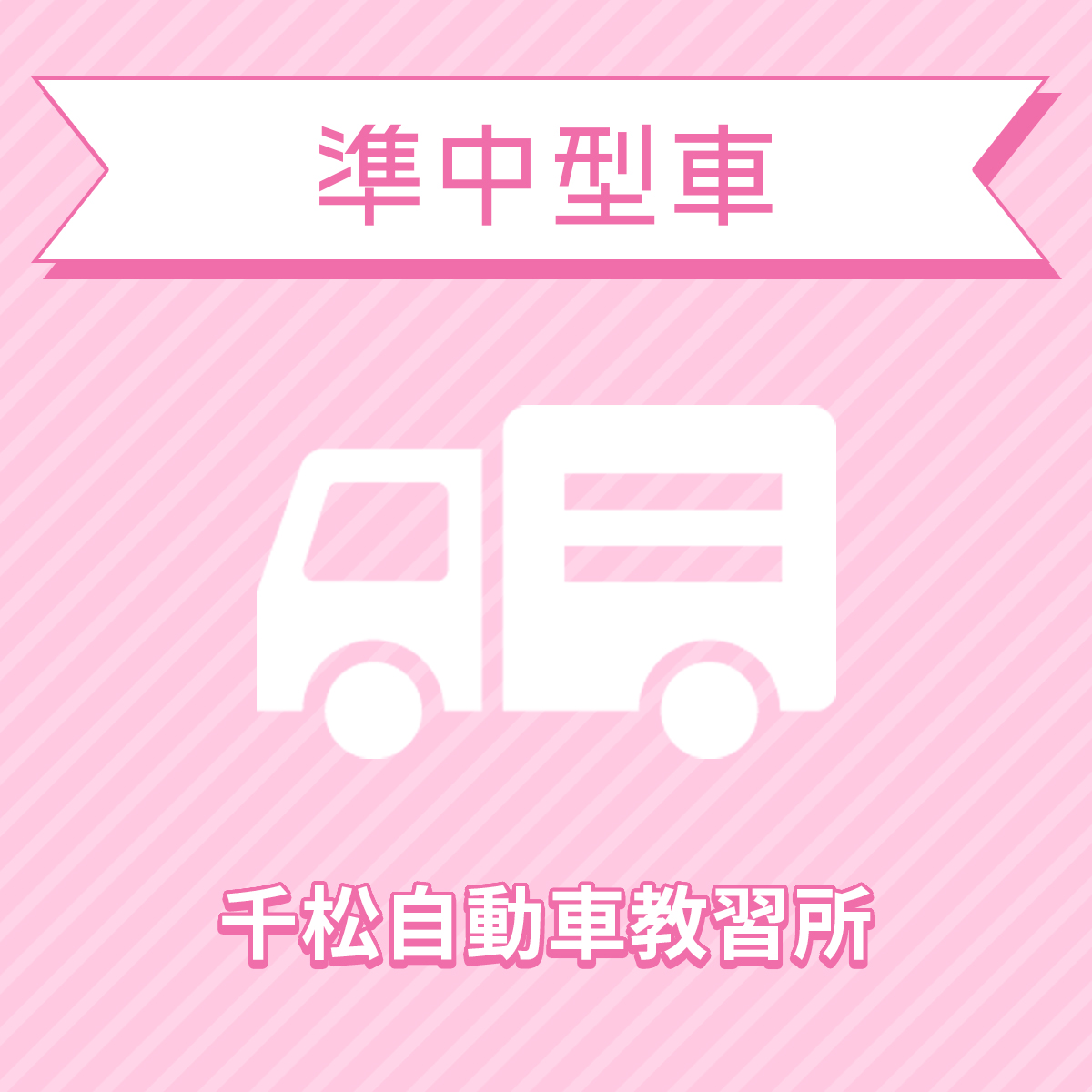 【徳島県徳島市】準中型コース<免許なし/原付免許所持対象>