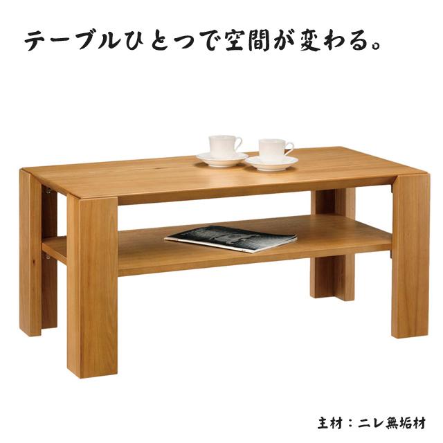 ローテーブル センターテーブル リビングテーブル 長方形 天然木(幅100cm 高さ45cm)グランデ1052 曙工芸