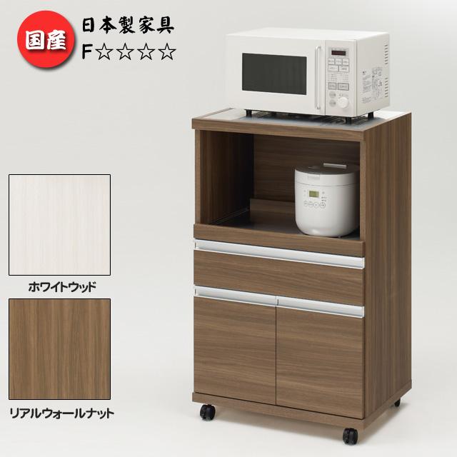 レンジボード キッチンカウンター キッチンワゴン コンセント付き(幅60cm 高さ98cm)HIGH COUNTER ハイカウンター MRS-60 MRD-60 フナモコ