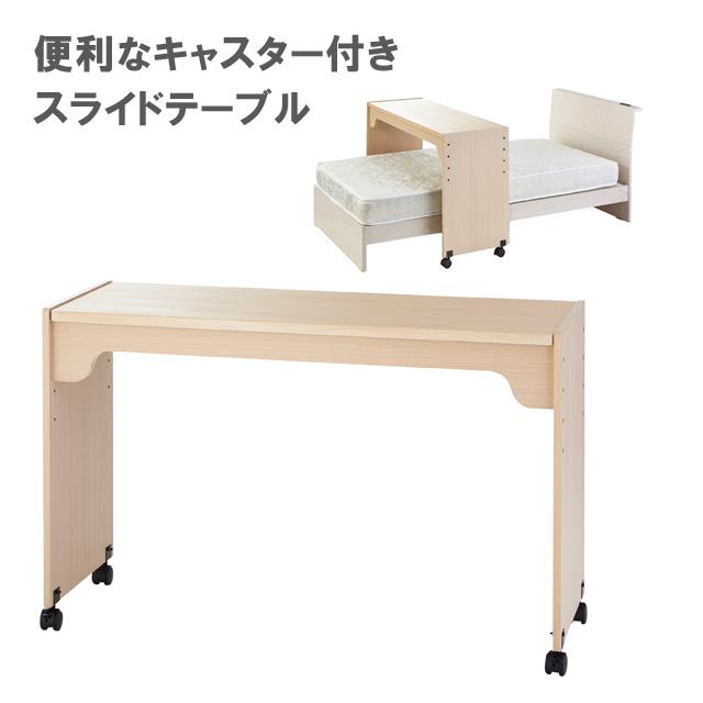 寝室アシストテーブル ベッドテーブル 介護テーブル キャスター付きテーブル RB-T1520 高梨 ロビン