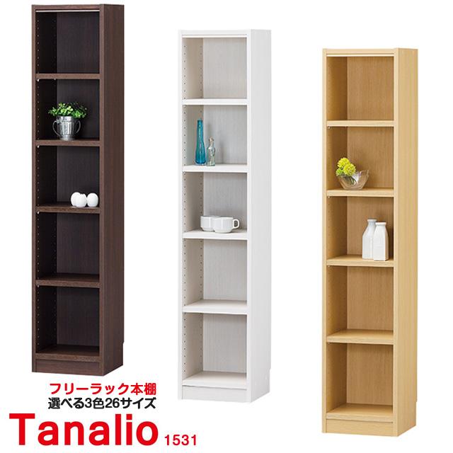 本棚 高さ150cm 収納ラック Tanalio タナリオ TNL-1531 組立家具 白井産業