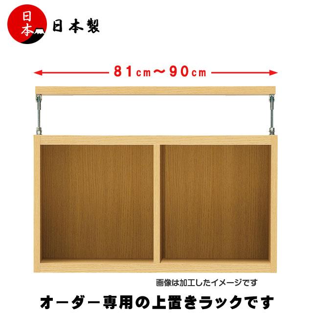 シリーズ本棚専用の上置きラックです 正規認証品 新規格 他の家具には取付不可 売り込み タナリオ専用の上置きラック 横幅81~90cm F タナリオシリーズ 奥行44cm