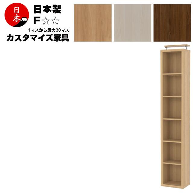 注文家具 カスタムオーダー本棚 収納家具 コミックシェルフ 日本製 高さ231~250cm(6段1列)