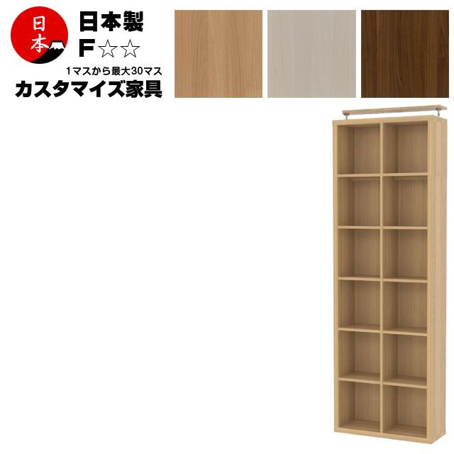 注文家具 カスタムオーダー本棚 収納家具 オフィスシェルフ 日本製 高さ231~250cm(6段2列)