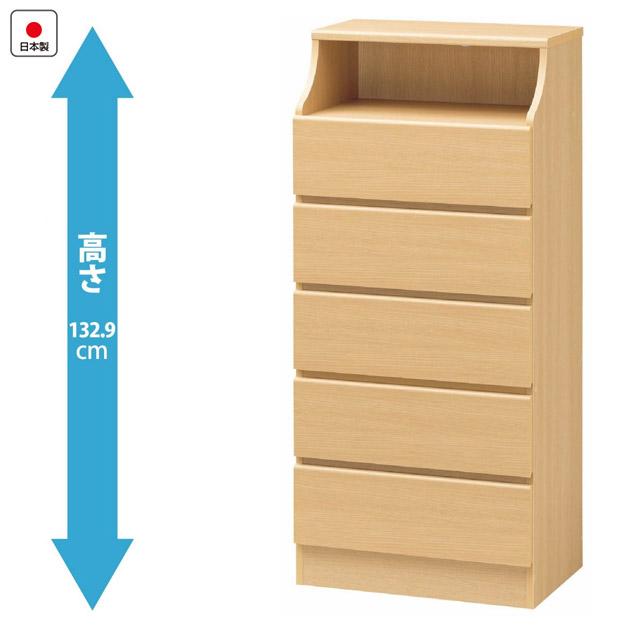 サイズオーダー家具 受注生産 タンス チェスト ラック付き衣類収納 チェスカ(幅61cm~74cm)高さ132.9cm 引出し5杯 日本製