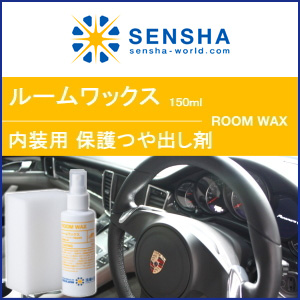 car interior ROOM WAX 150ml wax for dashboard, steering wheel, console