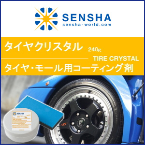tire coating TIRE CRYSTAL 240g coating chemical for car tire