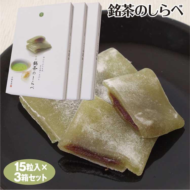銘茶のしらべ 15粒入×3箱 和菓子 餅 餡 抹茶 お土産 お茶菓子 千勝堂