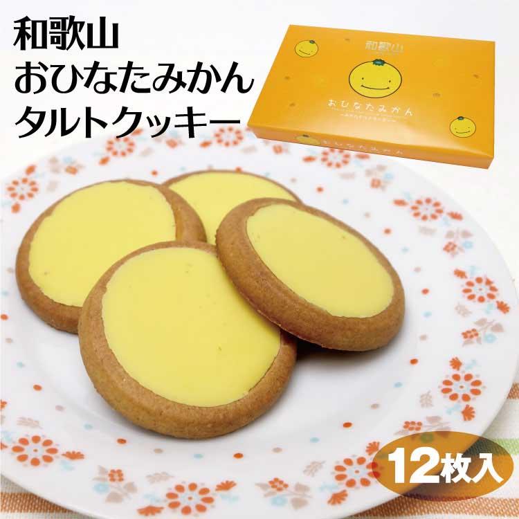 みかんタルトクッキーみかんクッキー和歌山お土産