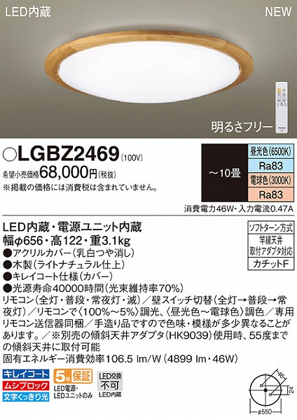 【LEDシーリングライト】 パナソニック LGBZ2469 [ライトナチュラル]・調色 ・リモコン ・~10畳 【976588】