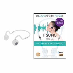 【ヘッドホン・イヤホン】 SMV JAPAN ITSUMO SMV-60431 [ホワイト]・SMV JAPAN ・ブルートゥース ・骨伝導イヤホン 【978428】T