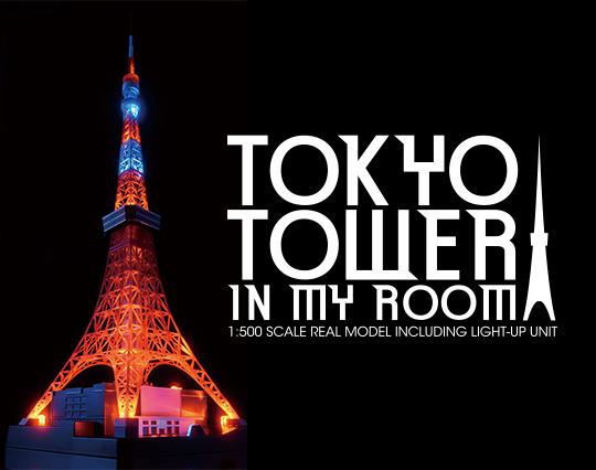 【玩具】TOKYO TOWER IN MY ROOM (東京タワー インマイルーム)【98】