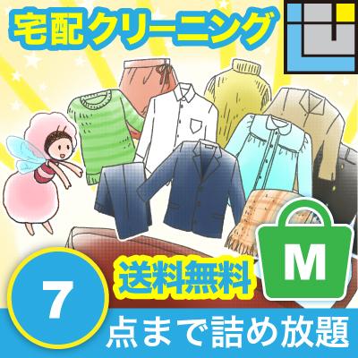 送料無料(本州・四国)せんたく屋さん【7点パック(M)】