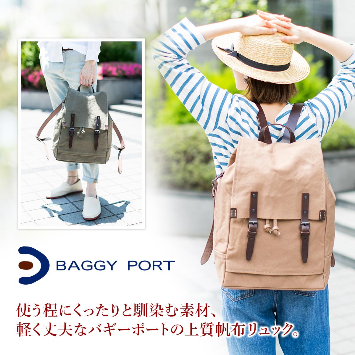 BAGGY PORT COTTON BACKPACK KBS-387