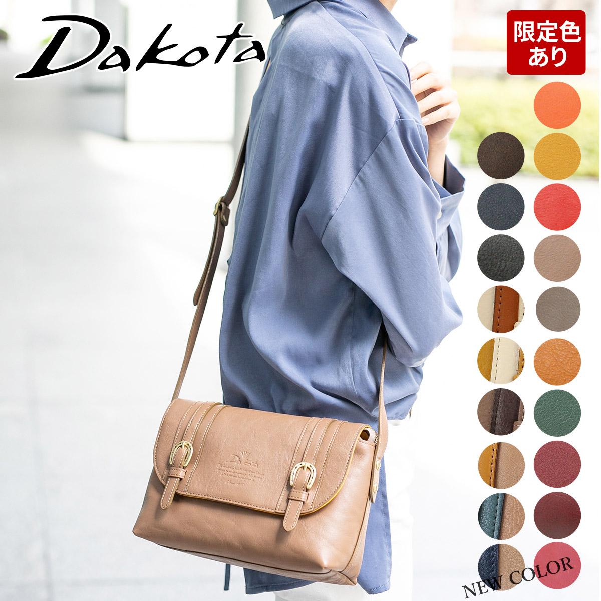51134b24ded2b2 【7/11迄☆ケアセット+Wプレゼント付】 Dakota ダコタ バッグキューブ