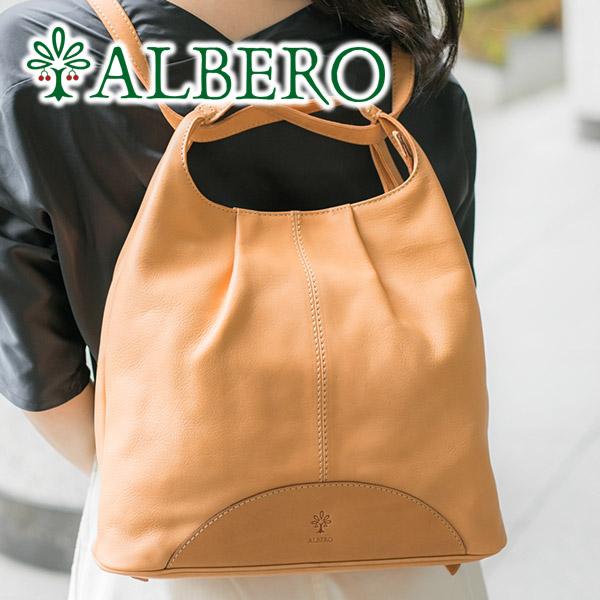 【選べるかわいいノベルティ付】 ALBERO アルベロ NATURALE(ナチュラーレ) 2WAYリュック 2011レディース バッグ 2WAY リュックサック 大容量 ヌメ革 ヌメ皮 日本製 ギフト かわいい おしゃれ プレゼント
