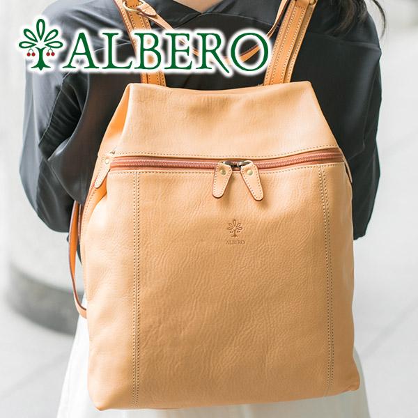 【選べるかわいいノベルティ付】 ALBERO アルベロ バッグNATURALE(ナチュラーレ) リュック 2083レディース バッグ リュックサック ヌメ革 ヌメ皮 大容量 大人 日本製 ギフト かわいい おしゃれ プレゼント