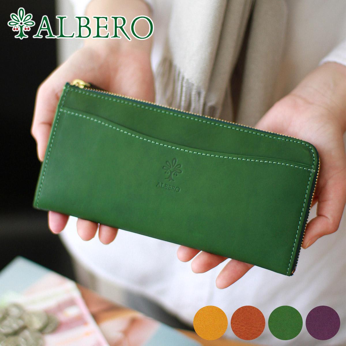 【選べるかわいいノベルティ付】 ALBERO アルベロ 長財布FLETTO(フレット) 小銭入れ付き長財布(L字ファスナー式) 4823レディース 長財布 本革 財布 長財布 日本製 ギフト かわいい おしゃれ プレゼント