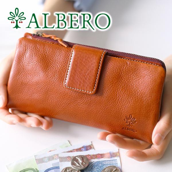 【選べるかわいいノベルティ付】 ALBERO アルベロBERRETTA(ベレッタ)小銭入れ付き長財布 5502レディース 財布 長財布 日本製 ギフト かわいい おしゃれ プレゼント
