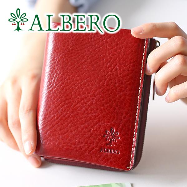 【選べるかわいいノベルティ付】 ALBERO アルベロ BERRETTA(ベレッタ)小銭入れ付き二つ折り財布 5510レディース 財布 日本製 ギフト かわいい おしゃれ プレゼント