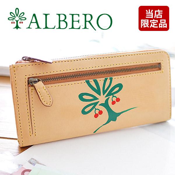 【選べるかわいいノベルティ付】 ALBERO アルベロ 長財布TOSCANA(トスカーナ) 小銭入れ付き長財布(L字ファスナー式) 5652レディース 財布 長財布 日本製 ギフト かわいい おしゃれ プレゼント