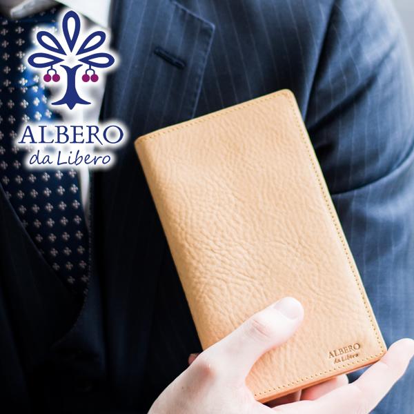 【選べる実用的ノベルティ付】 ALBERO da Libero アルベロ ダ リーベロ カードケースTUTTEE(トゥッティー) カードケース 6001メンズ カードケース 小物 日本製 ギフト プレゼント