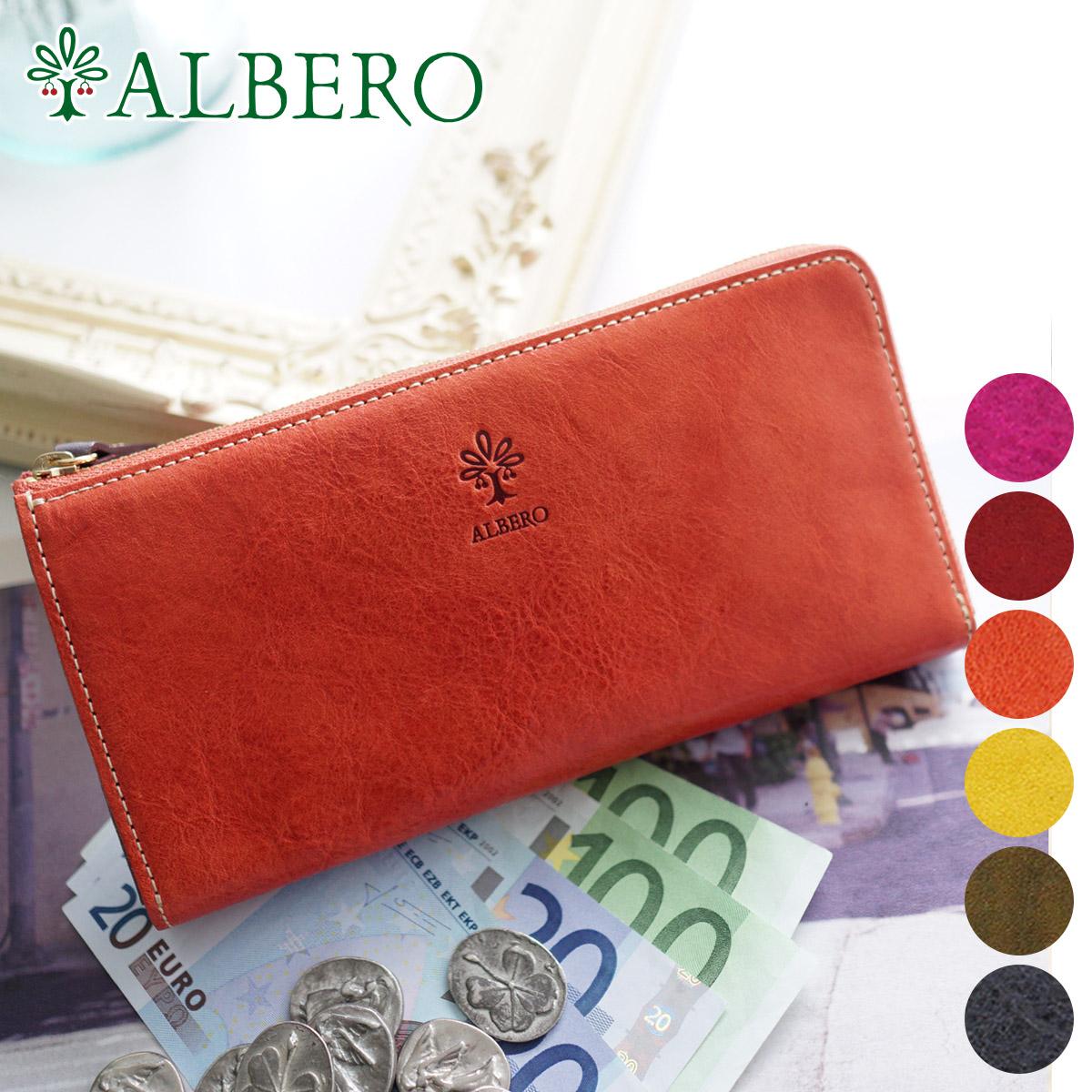 【選べるかわいいノベルティ付】 ALBERO アルベロ 長財布PIERROT(ピエロ) 小銭入れ付き長財布(L字ファスナー式) 6300レディース 財布 長財布 日本製 ギフト かわいい おしゃれ プレゼント