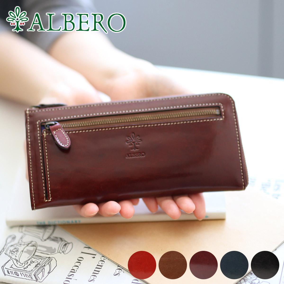 a0d3e4750cd9 アルベロ albero 正規品保証 通販 選べるプレゼント贈呈 レディース 財布 ...