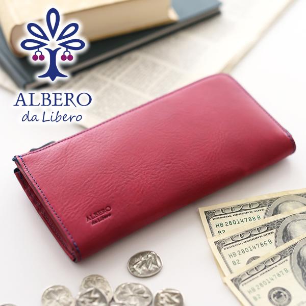 【実用的Wプレゼント付】 ALBERO da Libero アルベロ ダ リーベロ 長財布MINERALE(ミネラーレ) 小銭入れ付き長財布(L字ファスナー式) 7501メンズ 日本製 ギフト プレゼント ブランド