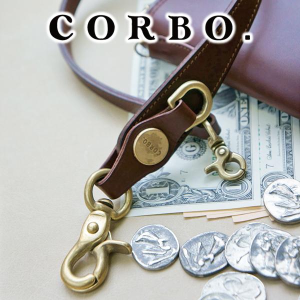 コルボ CORBO 正規品保証 購入 選べるプレゼント贈呈 メンズ ウォレットチェーン 実用的Wプレゼント付 CORBO. プレゼント 時間指定不可 日本製 コルボ-SLATE- シリーズウォレットコード ブランド 8LC-9958本革 スレート ギフト