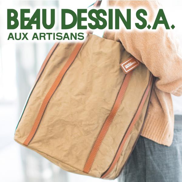 【選べるかわいいノベルティ付】 BEAU DESSIN S.A. ボーデッサン バッグアルミ・ボンディング トートバッグ(大) AB1849レディース バッグ トートバッグ カジュアルトート 日本製 ギフト かわいい おしゃれ プレゼント