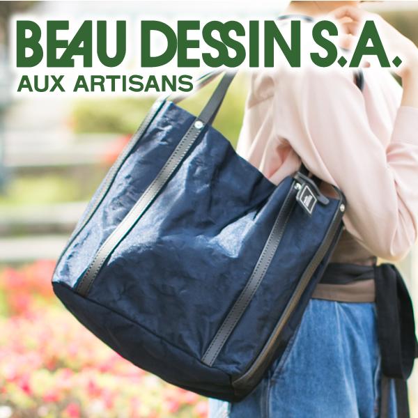 【選べるかわいいノベルティ付】 BEAU DESSIN S.A. ボーデッサン バッグアルミ・ボンディング トートバッグ(小) AB1850レディース バッグ トートバッグ カジュアルトート 日本製 ギフト かわいい おしゃれ プレゼント