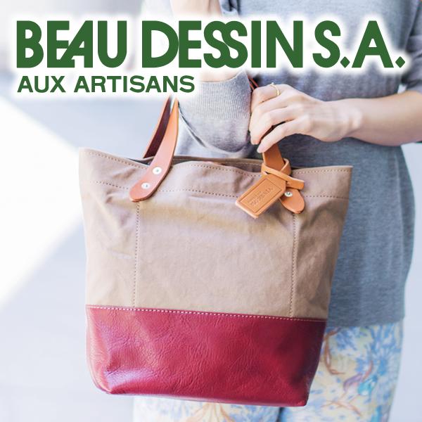 【選べるかわいいノベルティ付】 BEAU DESSIN S.A. ボーデッサンハンプ×ヌメ・アンティック トートバッグ(小) H1849メンズ レディース バッグ カジュアルトート 日本製 ギフト かわいい おしゃれ プレゼント