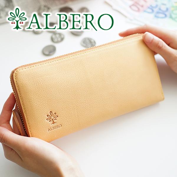 【選べるかわいいノベルティ付】 ALBERO アルベロ 長財布NATURE(ナチュレ) 小銭入れ付き長財布(ラウンドファスナー式) 5365レディース 財布 ラウンドファスナー ヌメ革 ヌメ皮 日本製 かわいい おしゃれ